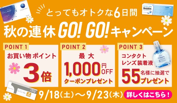秋の連休GO!GO!キャンペーン