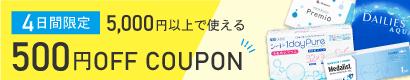5,000円以上500円OFFクーポン配布中!