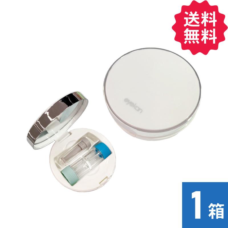 丸形レンズケース[ホワイト]