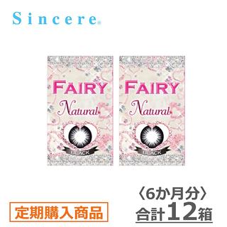 【6ヶ月定期】フェアリー ナチュラル ダイヤモンドブラック