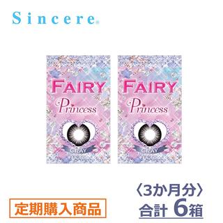 【3ヶ月定期】フェアリー プリンセス パールグレイ