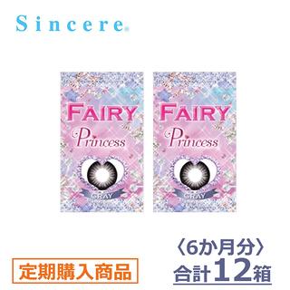 【6ヶ月定期】フェアリー プリンセス パールグレイ