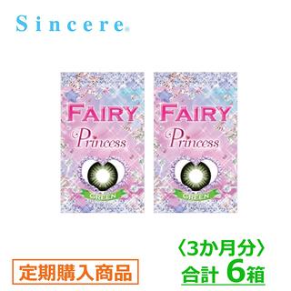 【3ヶ月定期】フェアリー プリンセス エメラルドグリーン