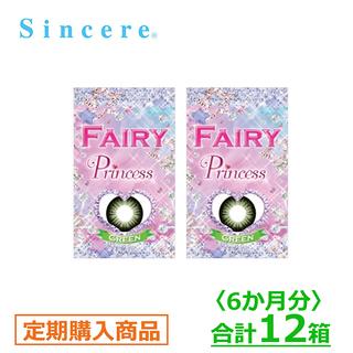 【6ヶ月定期】フェアリー プリンセス エメラルドグリーン