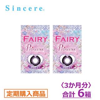 【3ヶ月定期】フェアリー プリンセス アメジストバイオレット