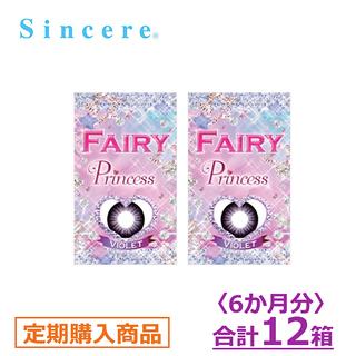 【6ヶ月定期】フェアリー プリンセス アメジストバイオレット