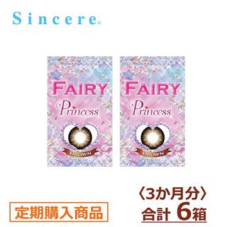 【3ヶ月定期】フェアリー プリンセス ガーネットブラウン