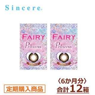 【6ヶ月定期】フェアリー プリンセス ガーネットブラウン