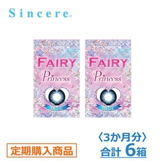 【3ヶ月定期】フェアリー プリンセス ターコイズブルー