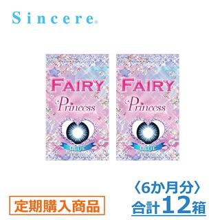【6ヶ月定期】フェアリー プリンセス ターコイズブルー