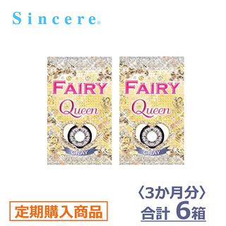 【3ヶ月定期】フェアリー クィーン パールグレイ