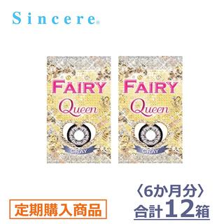 【6ヶ月定期】フェアリー クィーン パールグレイ