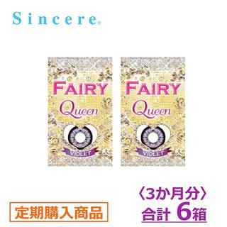 【3ヶ月定期】フェアリー クィーン アメジストバイオレット