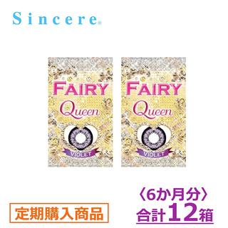 【6ヶ月定期】フェアリー クィーン アメジストバイオレット