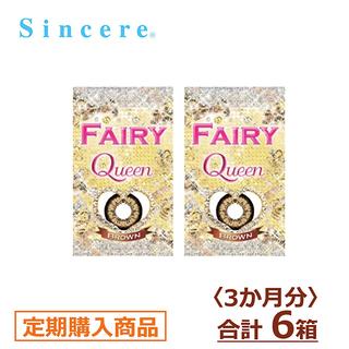 【3ヶ月定期】フェアリー クィーン ガーネットブラウン
