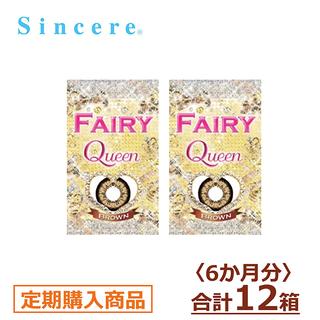 【6ヶ月定期】フェアリー クィーン ガーネットブラウン