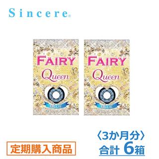 【3ヶ月定期】フェアリー クィーン ターコイズブルー
