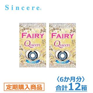 【6ヶ月定期】フェアリー クィーン ターコイズブルー