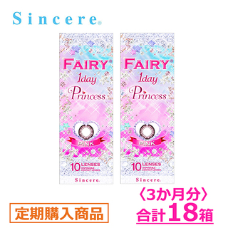 【3ヶ月定期】フェアリー1DAY プリンセス ピンク(10枚)