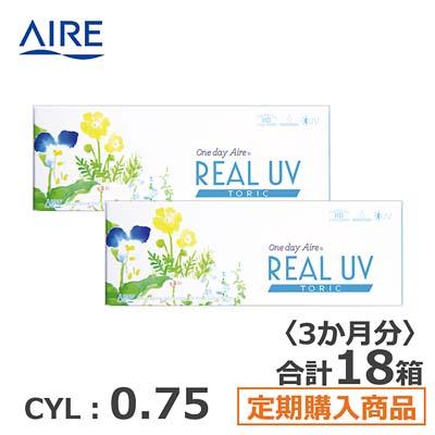 【3ヶ月定期】リアルUV トーリック(10枚)ブラック CYL0.75
