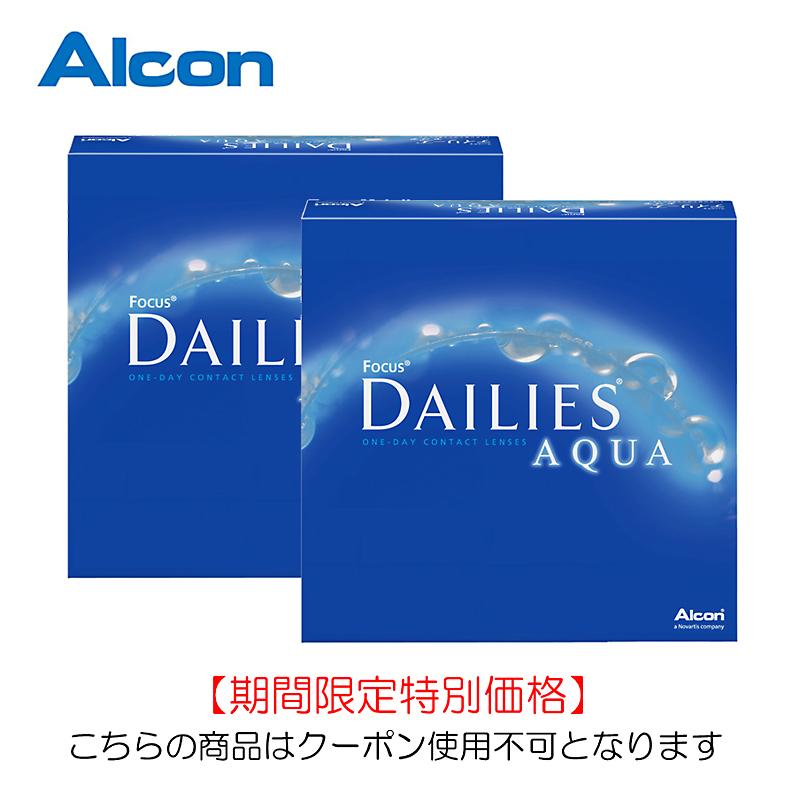 【期間限定・クレジット払い専用】【2箱セット】デイリーズアクア バリューパック(90枚)