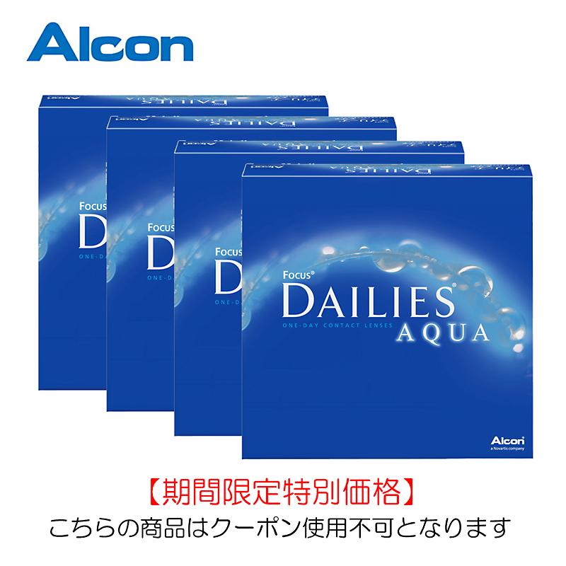 【期間限定・クレジット払い専用】【4箱セット】デイリーズアクア バリューパック(90枚)