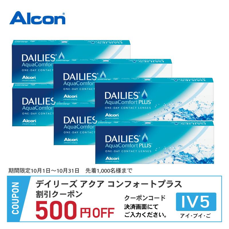 【6箱セット】デイリーズアクア コンフォートプラス(30枚)