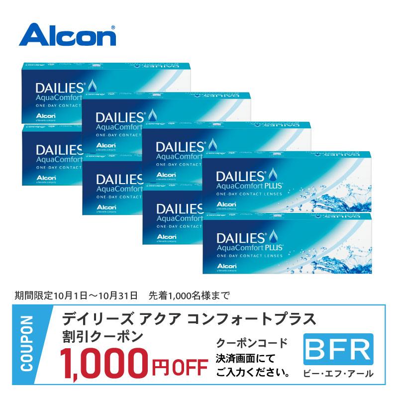 【8箱セット】デイリーズアクア コンフォートプラス(30枚)