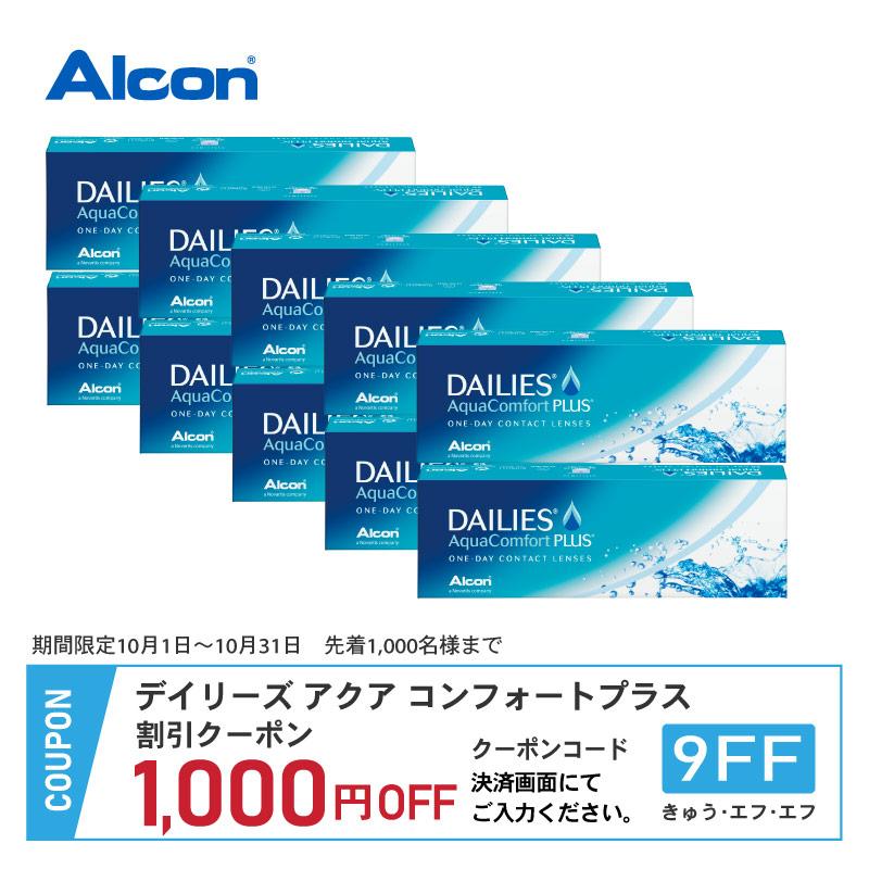 【10箱セット】デイリーズアクア コンフォートプラス(30枚)