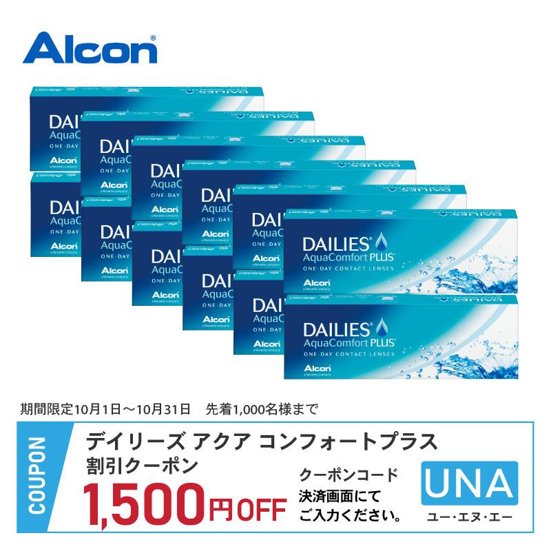 【12箱セット】デイリーズアクア コンフォートプラス(30枚)