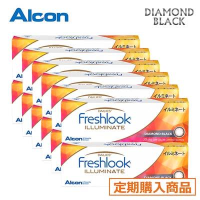 【6ヶ月定期】フレッシュルックデイリーズ イルミネート ダイヤモンドブラック(30枚)
