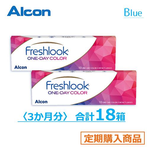 【3ヶ月定期】フレッシュルックワンデーカラー ブルー(10枚)