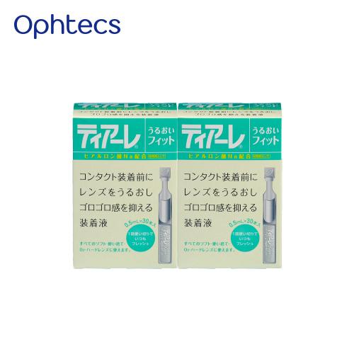 【2箱セット】ティアーレうるおいフィット 0.5ml×30本入