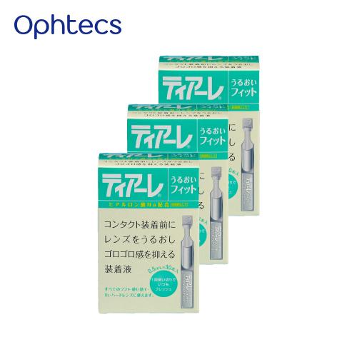 【3箱セット】ティアーレうるおいフィット 0.5ml×30本入