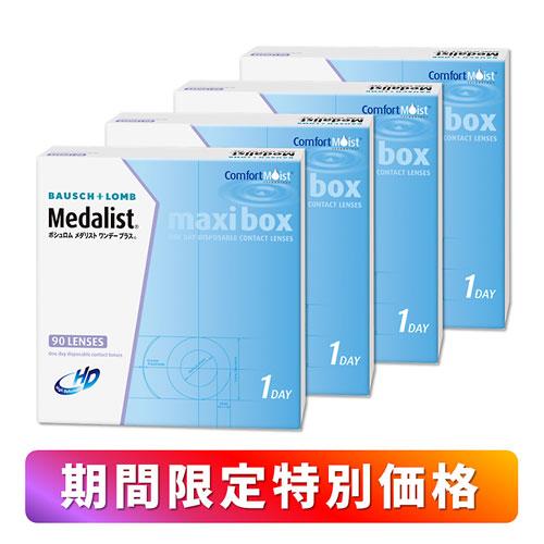 【期間限定】【4箱セット】メダリストワンデープラス マキシボックス(90枚)