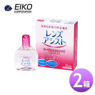 【2箱セット】レンズアシスト15ml