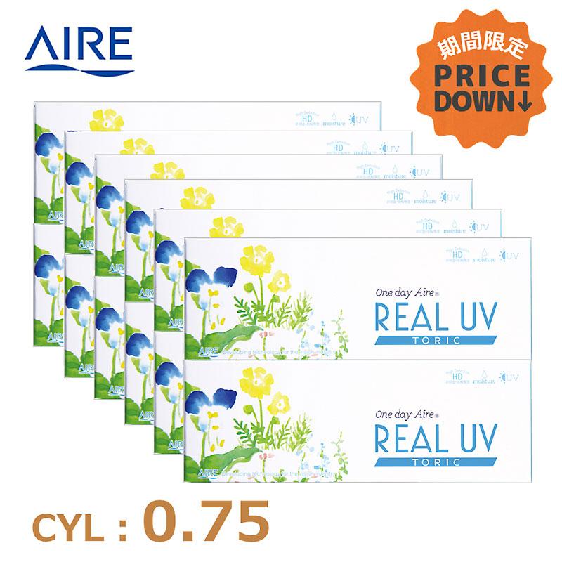 【12箱セット】【期間限定価格】リアルUV トーリック(10枚)ブラウン CYL0.75
