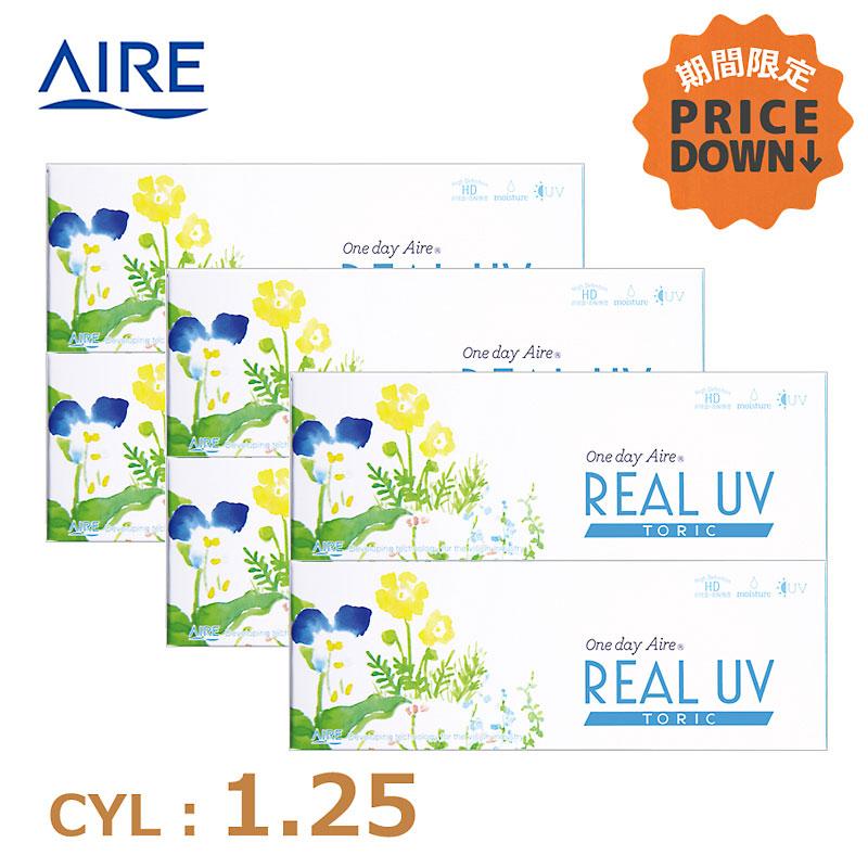 【6箱セット】【期間限定価格】リアルUV トーリック(10枚)ブラウン CYL1.25