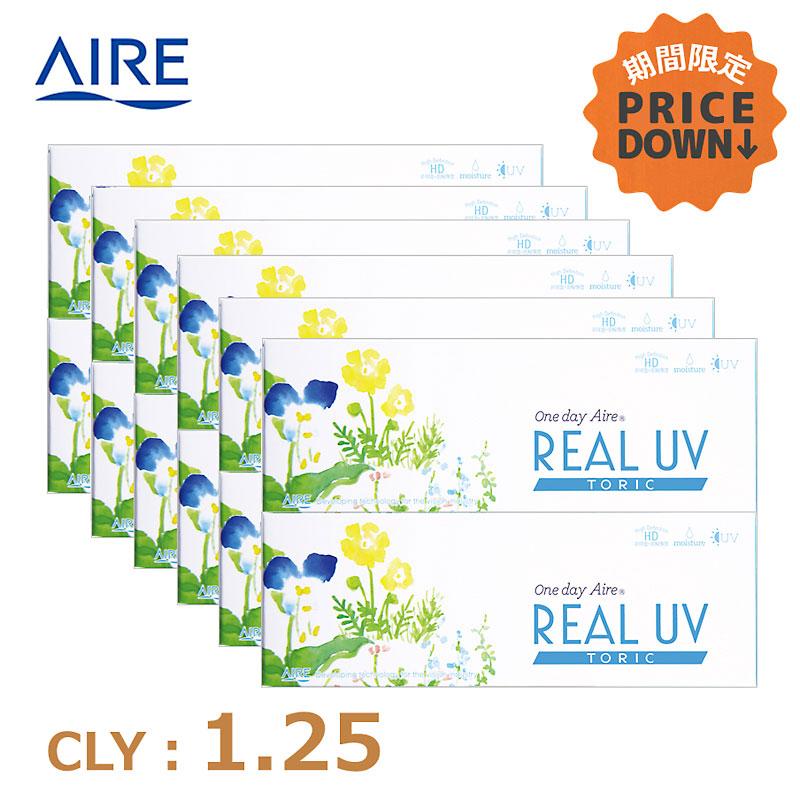 【12箱セット】【期間限定価格】リアルUV トーリック(10枚)ブラウン CYL1.25