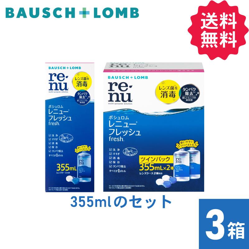 【3本セット】レニューフレッシュ355ml×3本