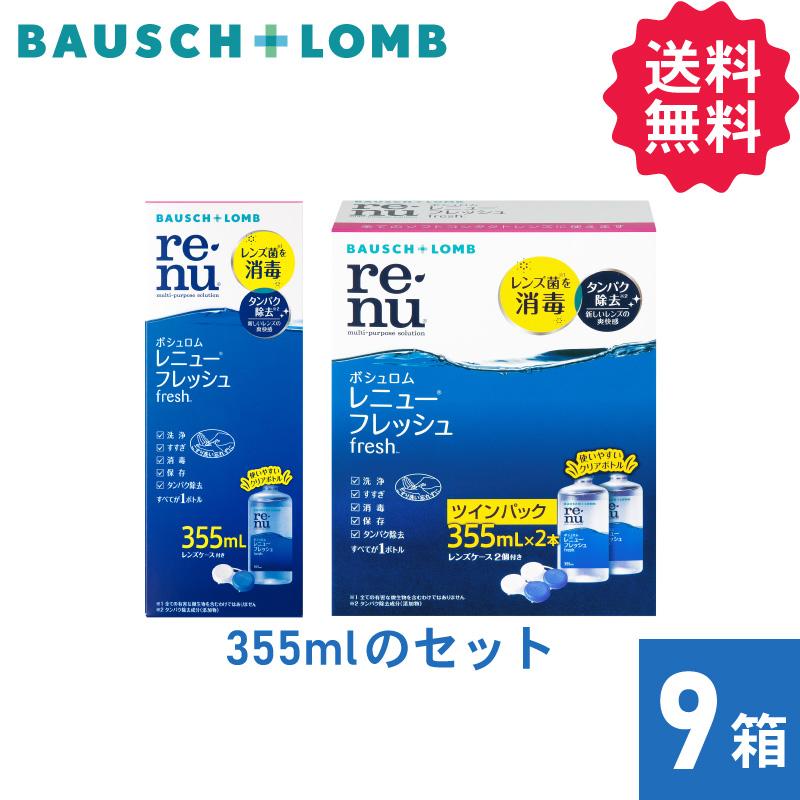 【9本セット】レニューフレッシュ355ml×9本
