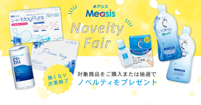 NoveltyFair