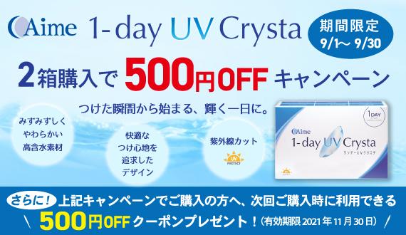 ワンデーUVクリスタ2箱目500円OFFキャンペーン