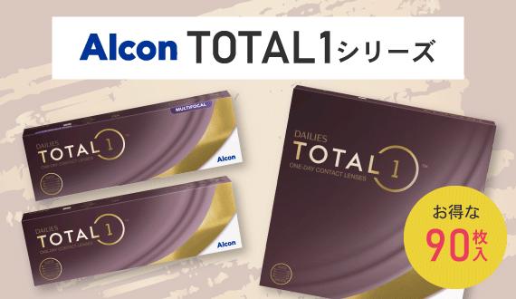 Alcon TOTAL1シリーズ