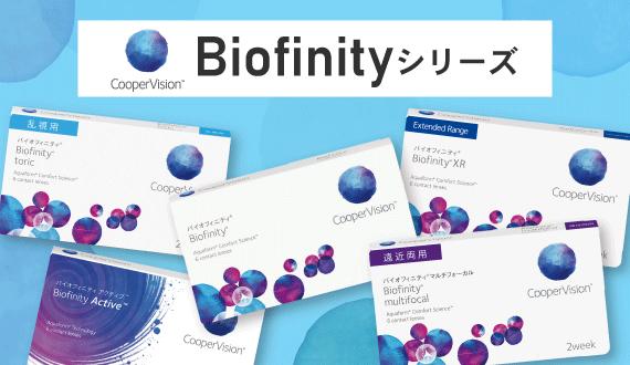 Biofinityシリーズ