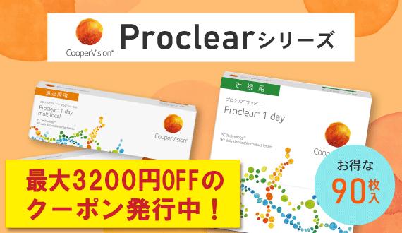 Proclearシリーズ
