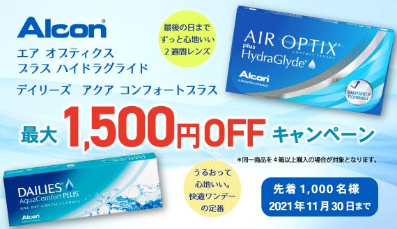 アルコン2商品、4箱購入で500円OFFキャンペーン