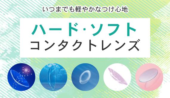 ハード・ソフトコンタクトレンズ
