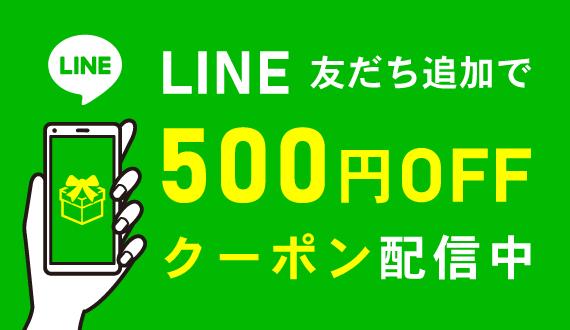 """""""LINE友だち追加で500円OFF"""""""