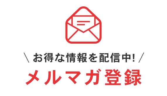 """""""メルマガ登録F"""""""